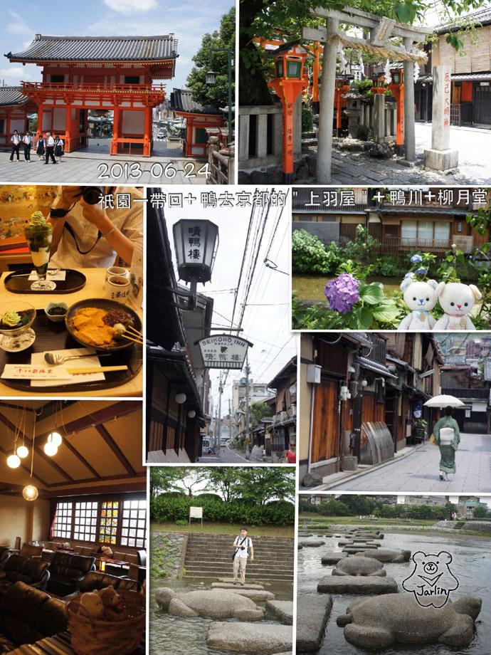 5_20130624_祇園與柳月堂