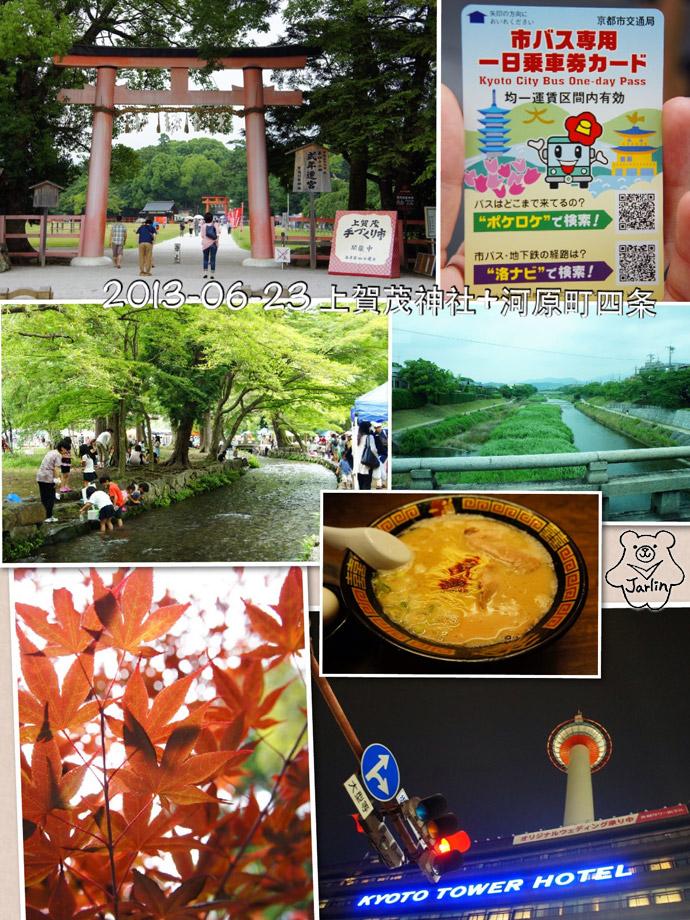 4_20130623_上賀茂神社