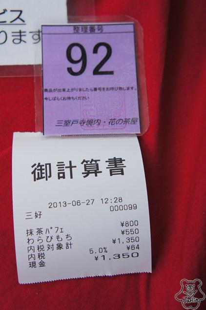 三室戶寺_53.JPG