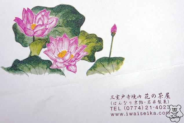 三室戶寺_56
