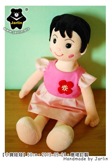 20130524_小寶娃娃01