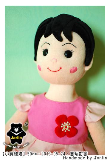20130524_小寶娃娃02
