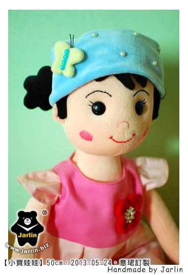 20130524_小寶娃娃07