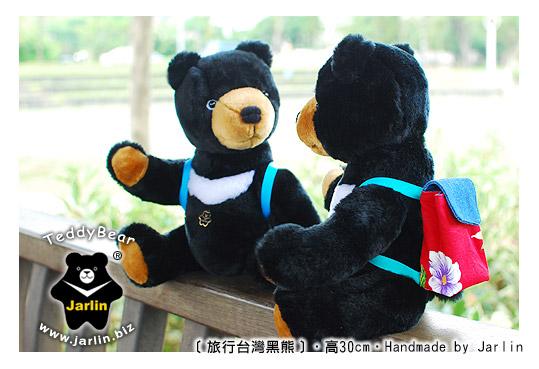 旅行台灣黑熊04