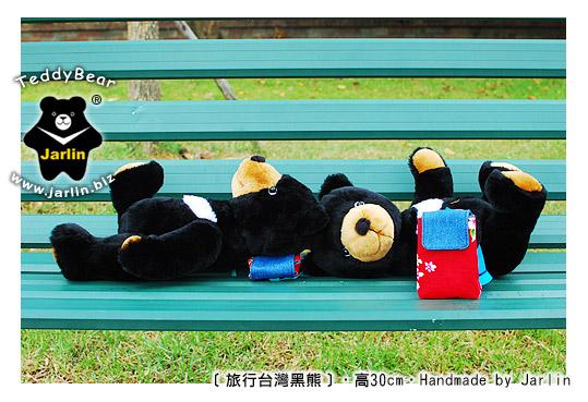 旅行台灣黑熊10
