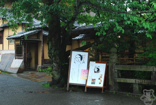 29yujiya銀閣寺店.JPG