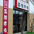 07_京阪宇治站.jpg