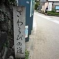 15_前往宇治上神社.JPG