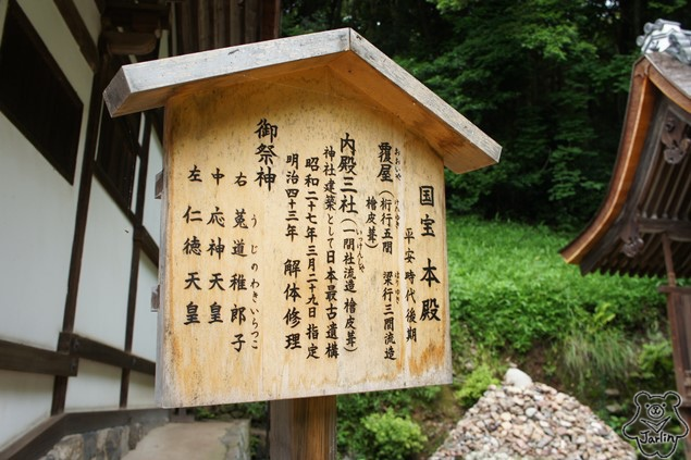 32_宇治上神社.JPG
