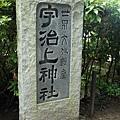 38_宇治上神社.JPG