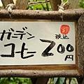 45_宇治上神社周邊.JPG