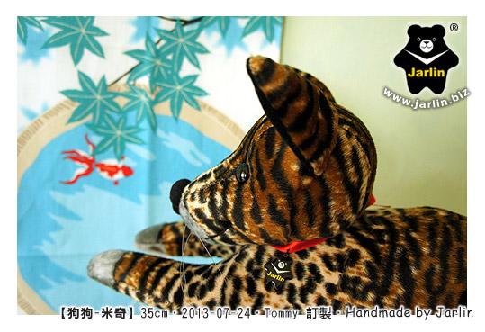 20130724_狗布偶米奇02