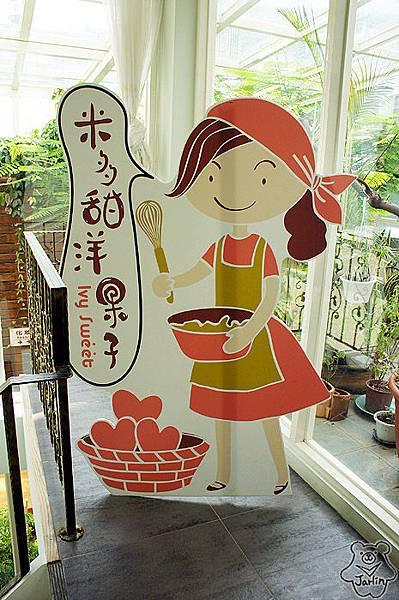 米多甜洋果子 (23).jpg
