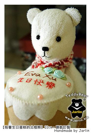 20130810_抱著蛋糕的北極熊01