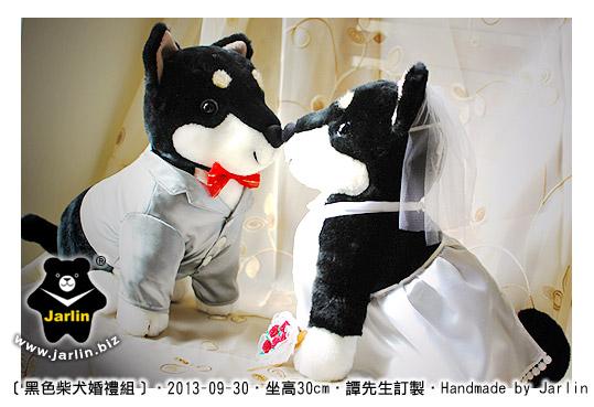 20130930_黑色柴犬婚禮組03