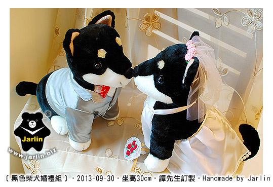 20130930_黑色柴犬婚禮組02