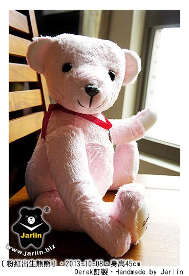20131008_粉紅出生熊01
