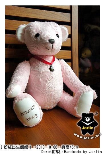 20131008_粉紅出生熊05