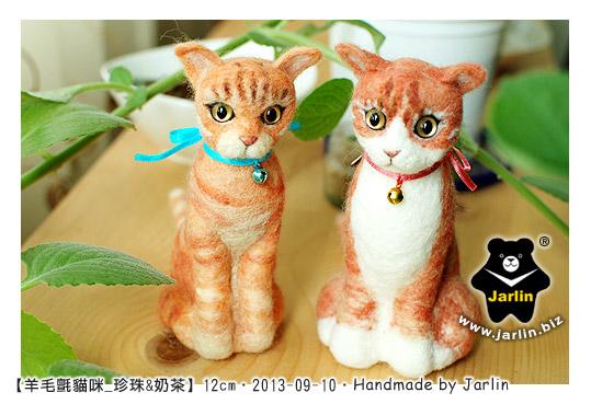 felt cat_羊毛氈貓咪_珍珠奶茶1
