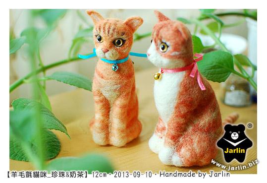 felt cat_羊毛氈貓咪_珍珠奶茶3