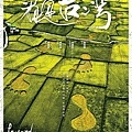 1108_01看見台灣.jpg