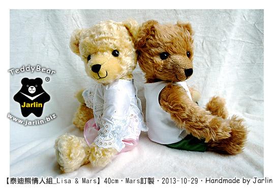 teddybear_lisa&Mars_05.jpg
