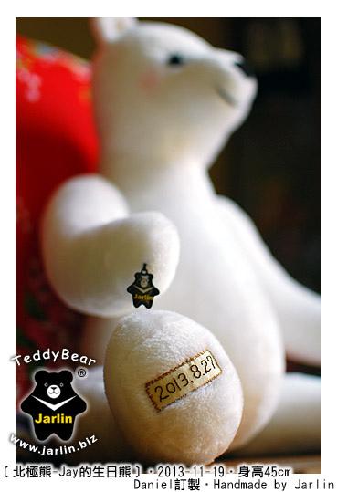 北極熊-Jay的生日熊01.jpg