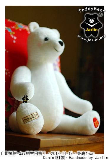 北極熊-Jay的生日熊03.jpg