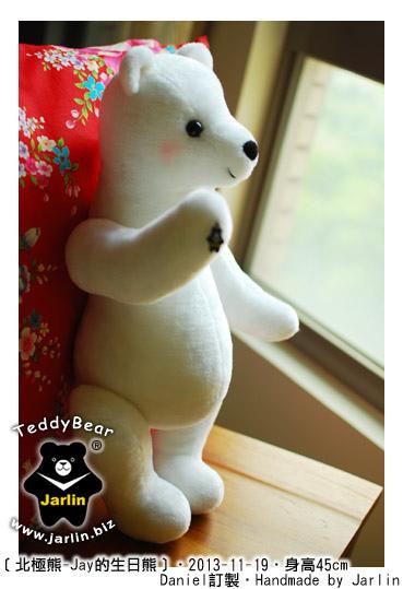 北極熊-Jay的生日熊04.jpg