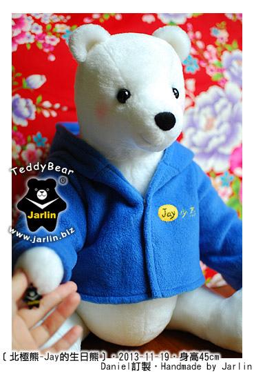 北極熊-Jay的生日熊07.jpg