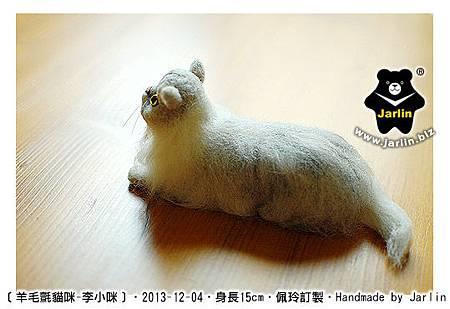 felt cat_羊毛氈貓咪_Jarlin5