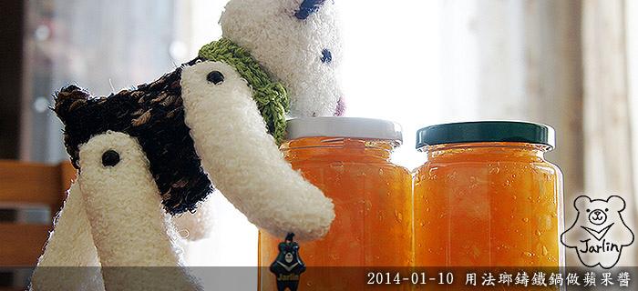 Jarlin的蘋果醬DIY_0