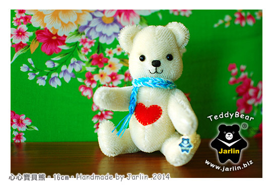 teddybear_mohair心心寶貝熊2