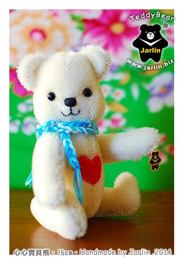 teddybear_mohair心心寶貝熊1