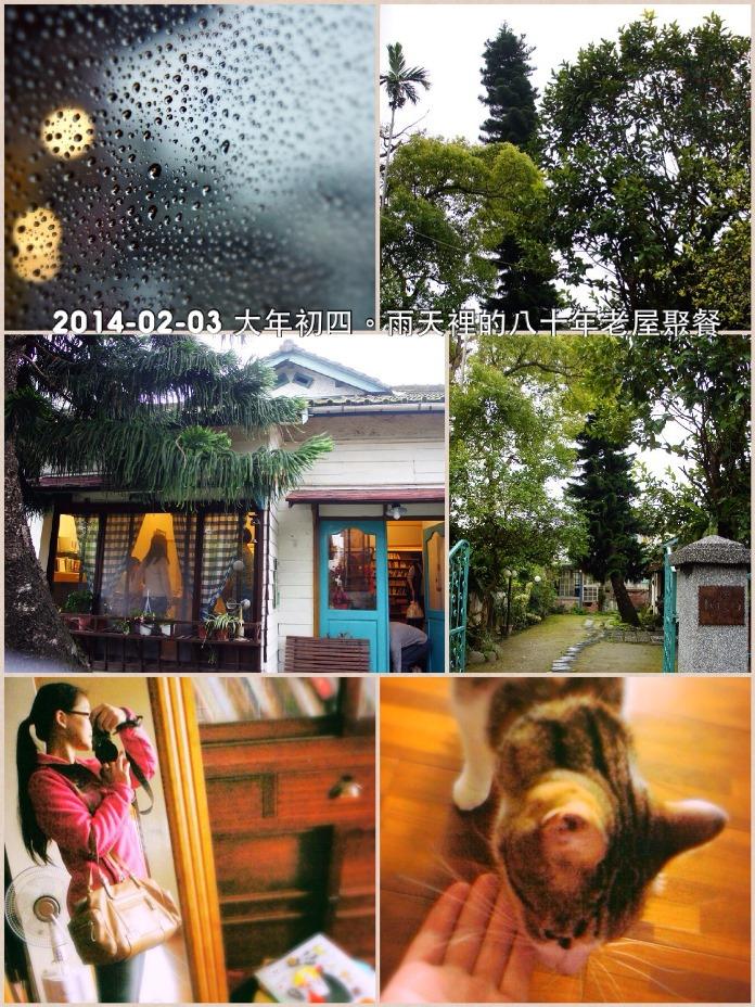 20140203_初四