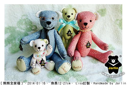 全家福熊熊Teddybear_Jarlin2.jpg