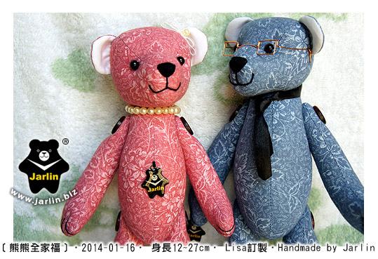 全家福熊熊Teddybear_Jarlin3.jpg