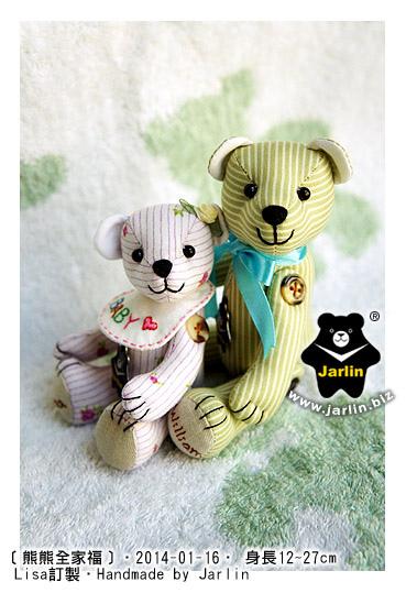 全家福熊熊Teddybear_Jarlin4.jpg