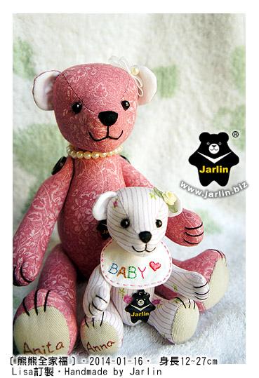 全家福熊熊Teddybear_Jarlin6.jpg