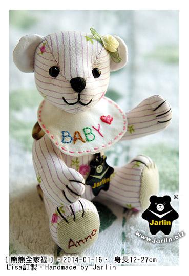 全家福熊熊Teddybear_Jarlin5.jpg