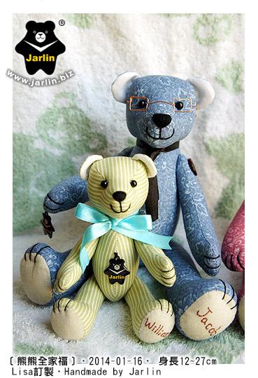 全家福熊熊Teddybear_Jarlin7.jpg