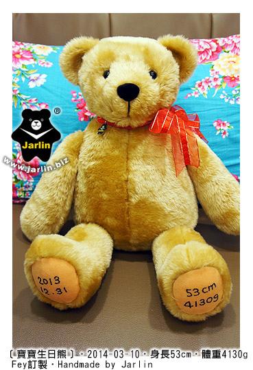 寶寶生日熊_體重熊_01
