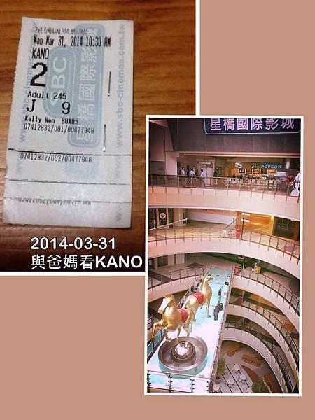 2014-03-31_和爸媽看kano