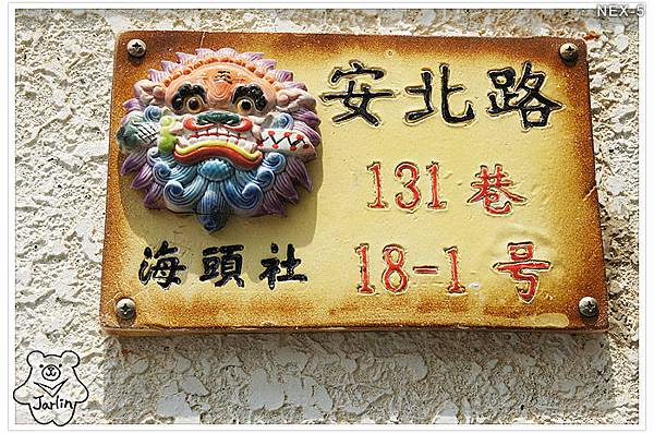 安平找劍獅_03.jpg