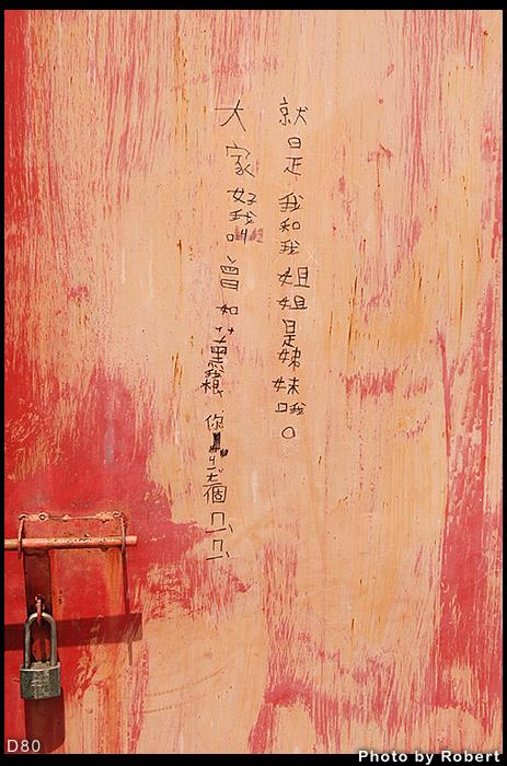 安平找劍獅_11.jpg