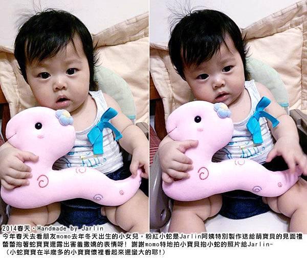 blog_蛇寶寶&蕾蕾