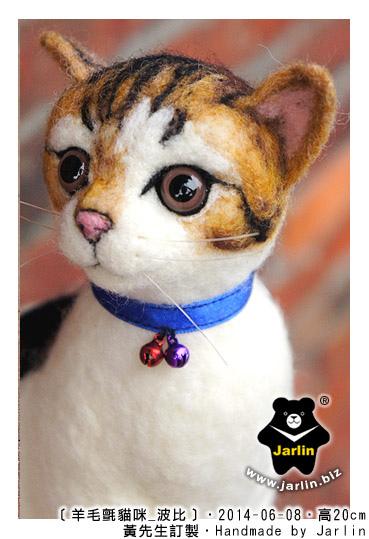 羊毛氈貓咪波比_Jarlin_cat felt_2