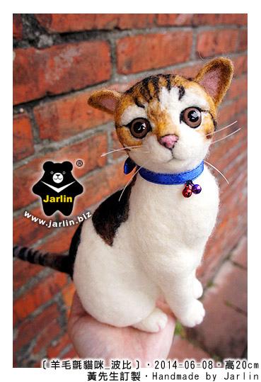 羊毛氈貓咪波比_Jarlin_cat felt_1