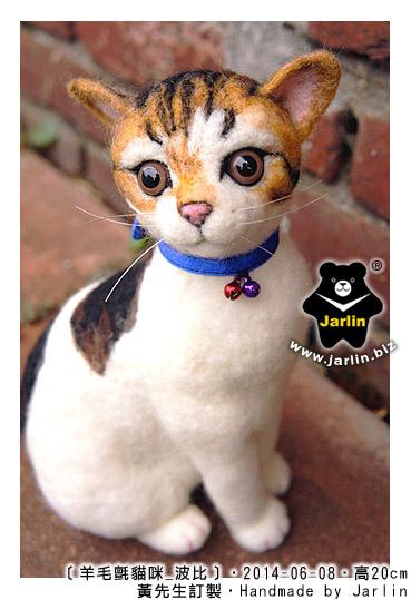 羊毛氈貓咪波比_Jarlin_cat felt_4