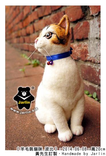 羊毛氈貓咪波比_Jarlin_cat felt_6